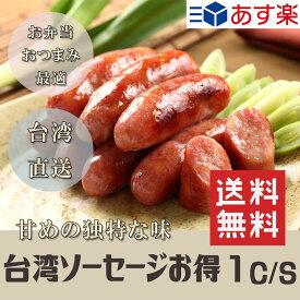 1ケース(40袋)セット送料込 台湾黒豚牌香腸 原味(台湾ソーセージ・腸詰)