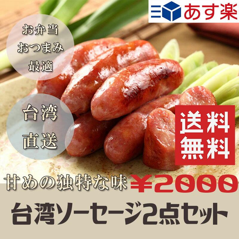 2袋セット送料込 台湾黒豚牌原味香腸 台湾ソーセージ(合計10本入)腸詰・香腸・台湾風味・台湾料理・中華食材・お土産定番