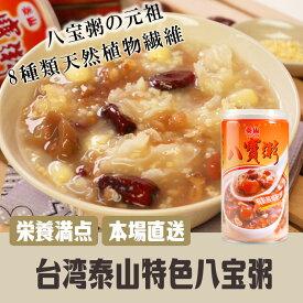 【元宵特集】台湾泰山特色八宝粥(ハッポウカユ) 台湾人気商品・中華名物・お土産定番!!!