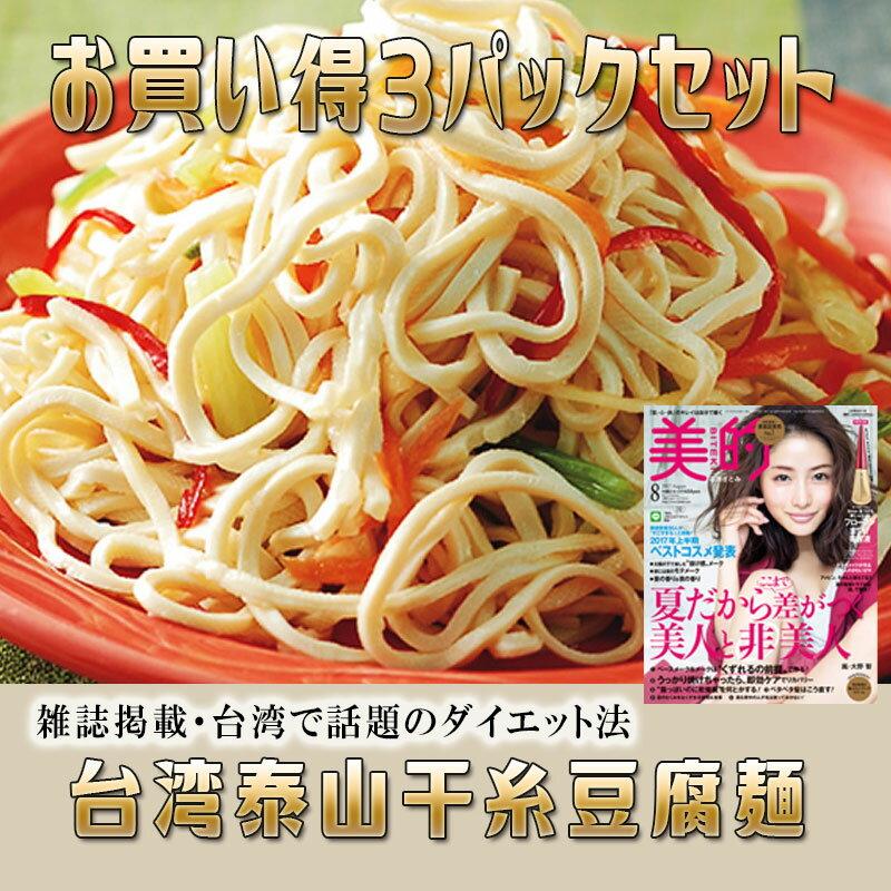 3パックセット送料込 泰山干糸(とうふ麺・とうふめん・)500g中華料理・台湾名物No.215314*3