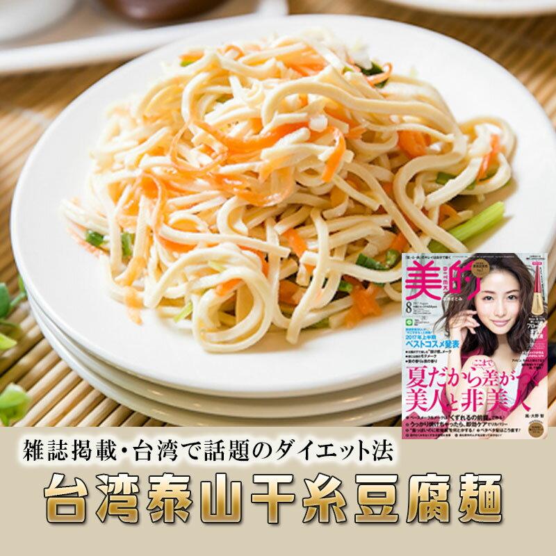 友盛特色泰山干糸(とうふ麺・とうふめん・豆腐干絲・トウフカンス)500g 中華料理・台湾名物