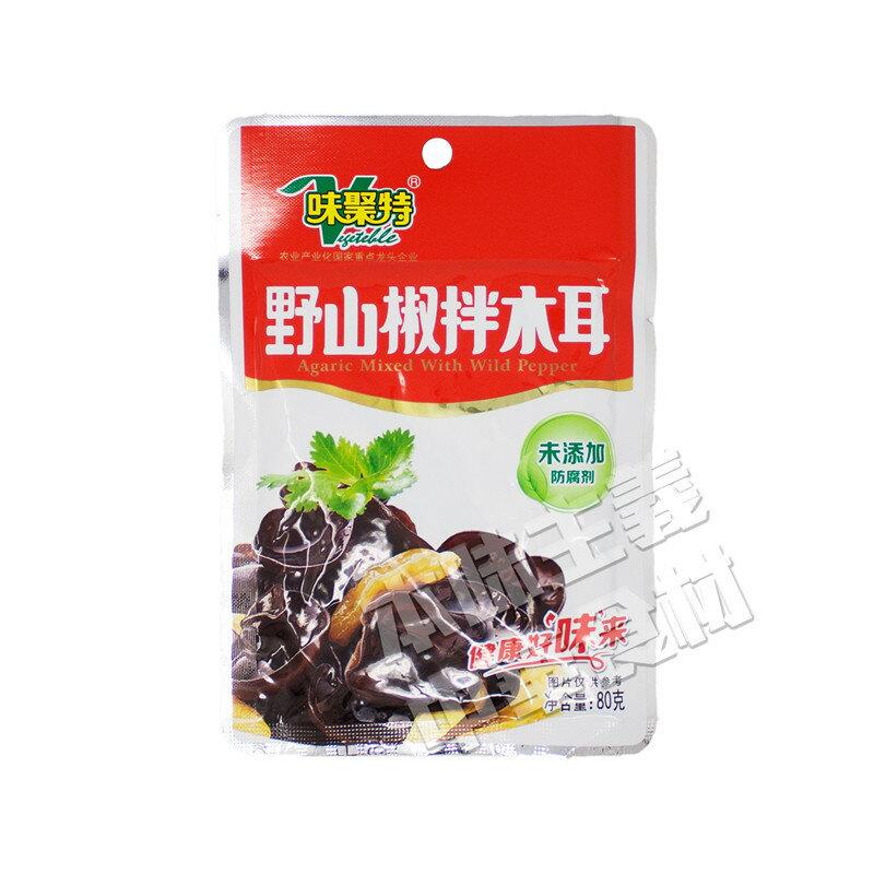 味聚特野山椒拌木耳(辛口木耳)80g 中華食材 中華漬物
