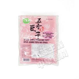 金宝押し豆腐(大豆トウフカン) 台湾風味名物・中華料理人気商品・酒の肴・定番お土産・豆腐干物