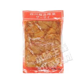四川風味極品搾菜片1kg/ザーサイスライス/お買得/中華料理店愛用商品/中華食材調味料/業務用
