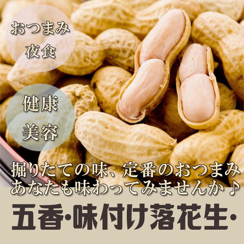 友盛冷凍五香花生(味付け落花生)500g らっかせい・味付き