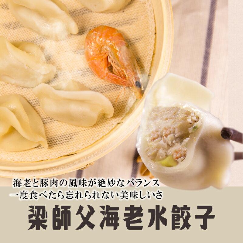 梁師父特色三鮮水餃子(リャンチーフエビ入り水ギョーザ)1kg お得! 中華料理人気商品・中国名物