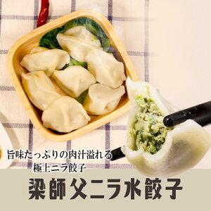 梁師父特色韮菜水餃子(ニラ入り水ギョーザ)1kg お得! 中華料理人気商品・中国名物