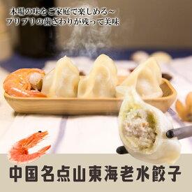 中国名点山東蝦水餃子(えび・海老入りモチモチ水ギョーザ)1kg お得! 中華料理人気商品・中国名物