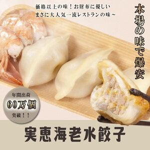 実恵特色三鮮水餃子(エビ入り水ギョーザ)1kg お買得品!中華料理人気商品・中国名物