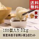 お買得3点セット 実恵特色水餃子 中華料理人気商品・中国名物
