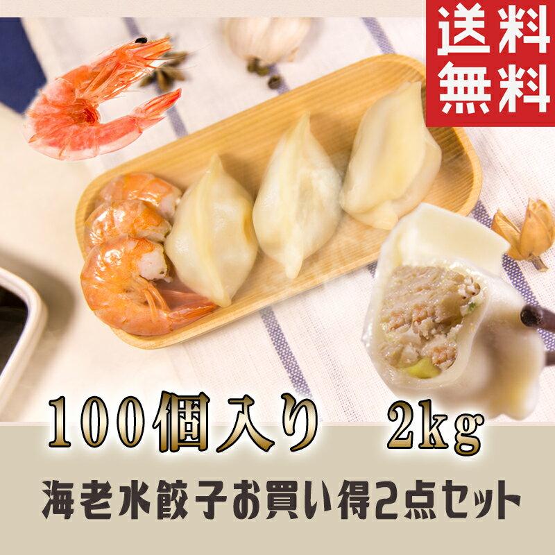 お買得2点セット送料込 海老入り水餃子 1kg 中華料理人気商品・中国名物