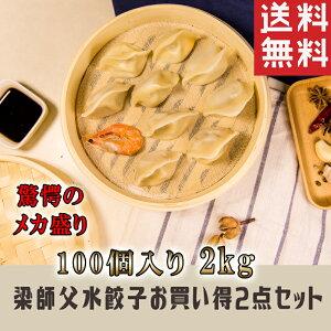 お買得2点セット 梁師父特色水餃子 中華料理人気商品・中国名物