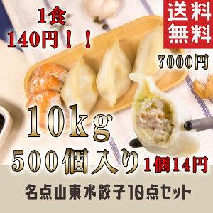 お買得10点セット 中国名点友盛特色水餃子 中華料理人気商品・中国名物
