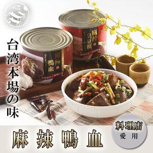 台湾風味麻辣鴨血(辛口鴨の血)業務用1700g 中華料理人気商品・中華食材・台湾お土産定番