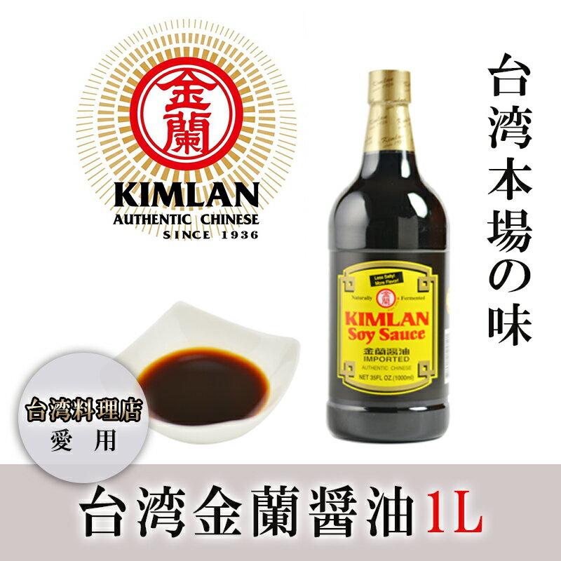 台湾金蘭醤油(業務用)お買得品!!!中華食材調味料・中華料理人気商品・台湾風味名物
