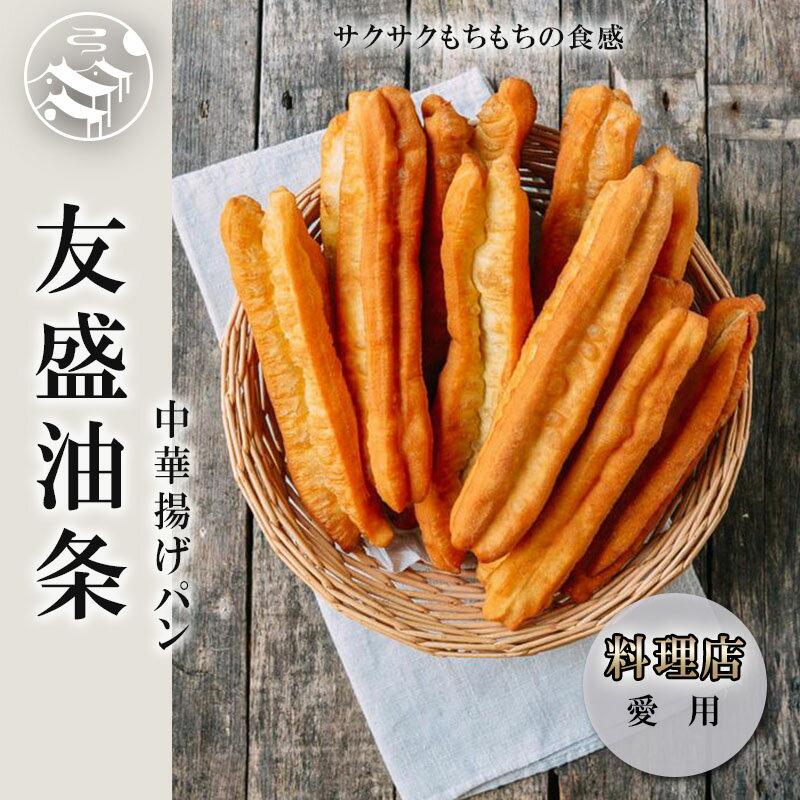 友盛中国名点油条(中華揚げパン)300g(6本入)中国式朝食・中華料理人気商品・中華風・おみやげ定番