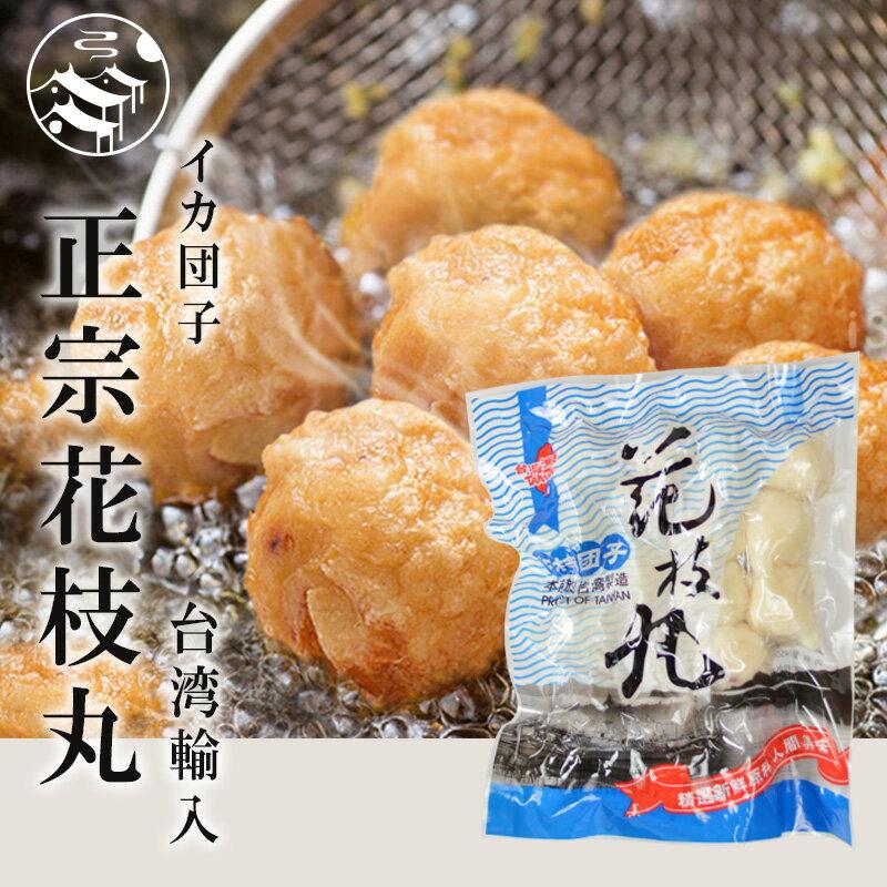 台湾漁港正宗花枝丸(いか団子・イカだんご) 中華料理人気商品・台湾風味名物・定番お土産