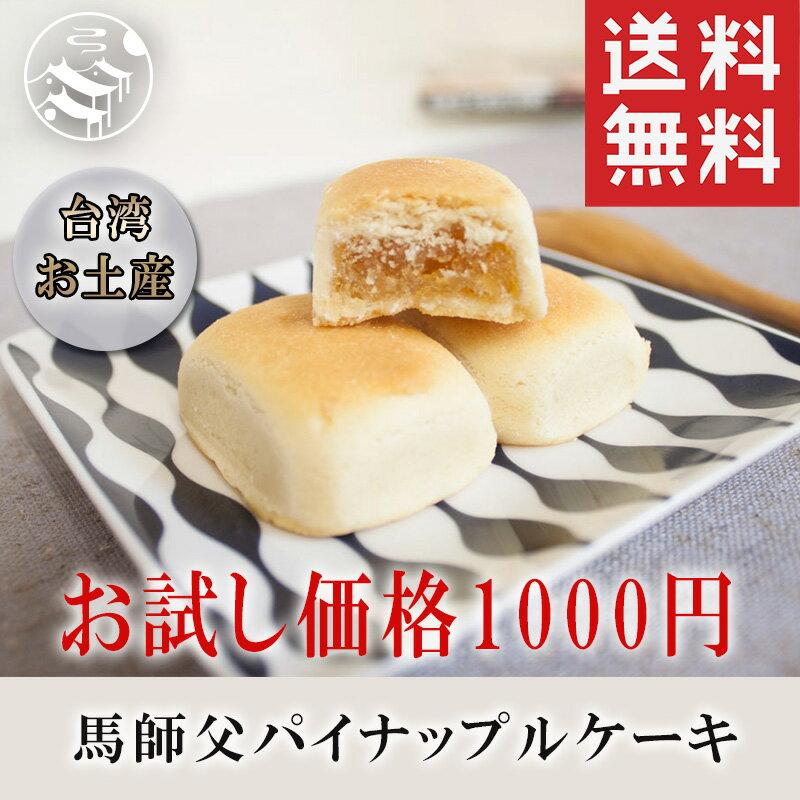 馬師傅鳳梨酥(パイナップルケーキ)お試しセット 227g持ちやすい袋タイプ 台湾お土産定番 NO.213111*1