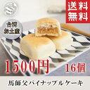 馬師傅鳳梨酥(パイナップルケーキ)2袋セット 227g持ちやすい袋タイプ 台湾お土産定番 No.213111*2