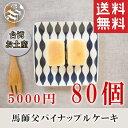 馬師傅鳳梨酥(パイナップルケーキ)10袋セット 227g持ちやすい袋タイプ・台湾お土産定番 213111*10