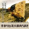 本味主義x台湾職人さん手作り豚肉粽(3個入)300g台湾粽天然無添加日本国産肉、米ヘルシー豚肉ちまき