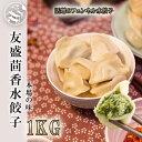 中国名点友盛茴香(ウイキョウ)水餃子(約50個入)1kg お得! 中華料理人気商品・中国名物・モチモチ皮