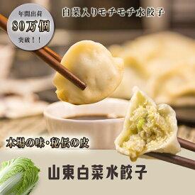 中国名点山東白菜水餃子(白菜入りモチモチ水ギョーザ)1kg お得! 中華料理人気商品・中国名物