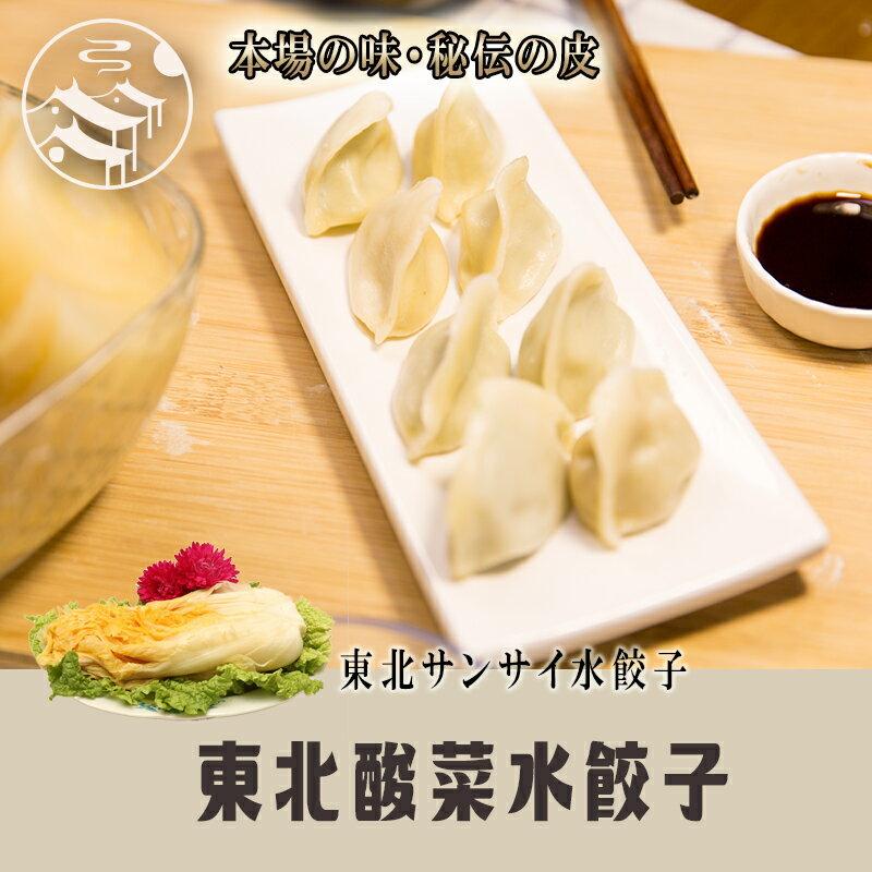 友盛中華名点東北特色酸菜水餃子(サンサイ水ギョーザ)1kg お得!中華料理人気商品・中国名物