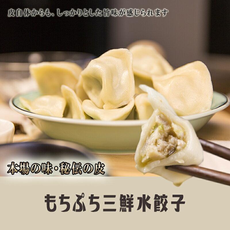 中国名点もちぷち三鮮水餃子 600g(40個入)お得! 中華料理人気商品・中国名物・お買い得・モチモチ水餃子
