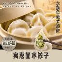 実恵特色韮菜餃子(ニラ入り水餃子・水ギョーザ)調理簡単 中華料理人気商品・中国特産・中華食材