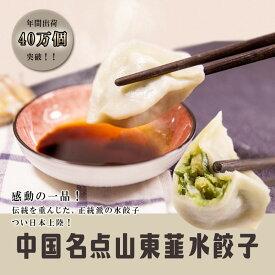 友盛山東韮菜水餃子(ニラ入りモチモチ水ギョーザ)1kg お得! 中華料理人気商品・中国名物