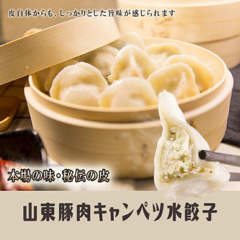 中国老山東伝統猪肉水餃(豚肉水ギョーザ)中華料理店人気商品・中華食材・中国名物
