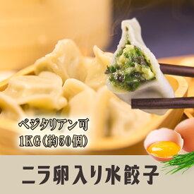韭菜卵水餃子(卵入りニラ)1kg(素食可) 水ギョーザ・韮ギョーザ・鍋料理・中華料理