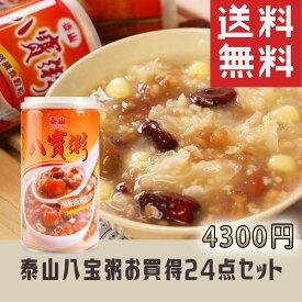 お買得24点セット(1cs)送料込 泰山八宝粥(ハッポウカユ)台湾人気商品
