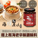老騾子干燒櫻花蝦(桜エビ入り) 170g 中華料理・中華名物・調味料・海老・えび入り