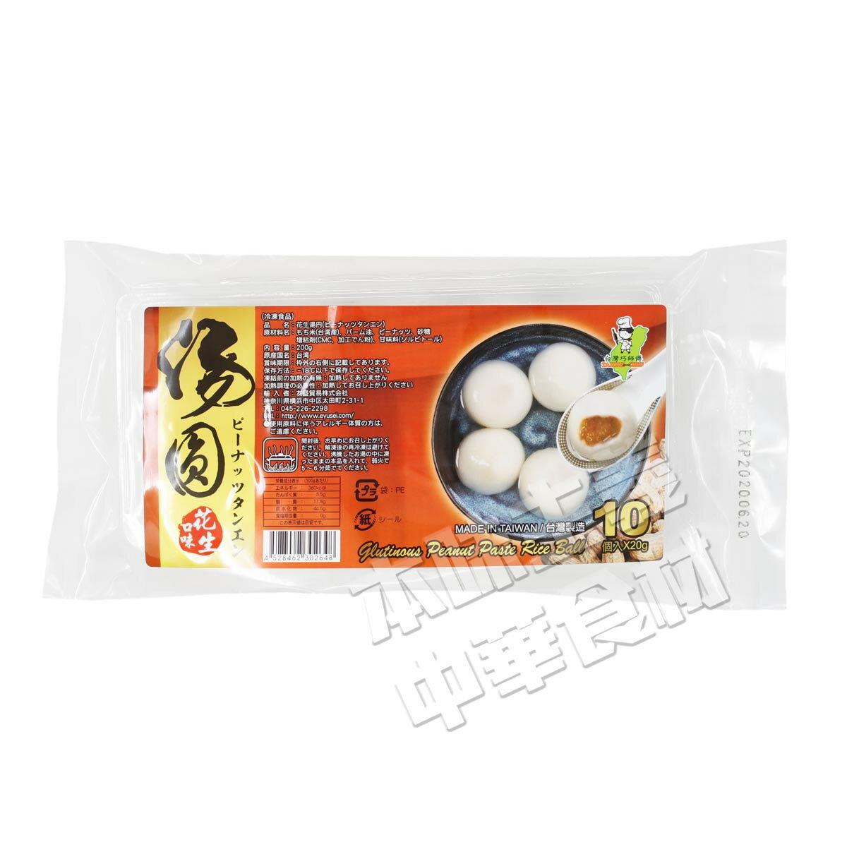 台湾白玉ピーナッツ大湯円(タンエン)200g 花生湯圓 ピーナッツタンエン 香脆花生 台湾風 お正月の定番 寒い中最適 中華点心 中華風デザート ふわふわもっちり美味しい