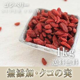 お試し1点セット送料込 友盛特選枸杞子(クコの果実)1kg 徳用・中華食材・疲労回復の健康食品