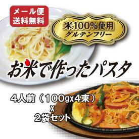 グルテンフリー パスタ スパゲッティ 米粉麺 米100%使用 お米のスパゲティ 4人前x2袋セット 800g (100gx4束x2袋) 送料無料