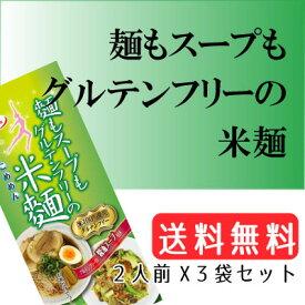 麺もスープもグルテンフリー 米麺 ラーメンや焼きそばに最適 モチモチ触感の米粉100%  小麦粉不使用 【2人前x3袋】(麺75g x 6束) 送料無料 !