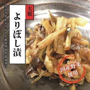 稲沢市名産よりぼし漬 国産の椎茸、昆布、なす、しその葉、ゴマをあわせて隠し味に山椒や唐辛子を入れた醤油漬け はりはり漬け 小分け 100g×2袋