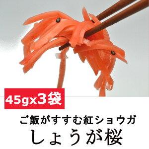 ごはんがすすむ紅ショウガ ラーメンや牛丼にも紅しょうが! しょうが桜 使いやすい 小分けサイズ 45gx3袋セット