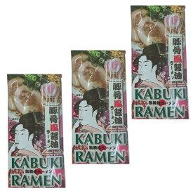 ベジタリアン、ヴィーガンのためのラーメン 【醤油味】 麺もスープもアニマルフリ— 歌舞伎ラーメン ビーガン  1袋190g(2人前)×3袋 Vegan Vegetarian Ramen Shoyu Flavor 送料無料!