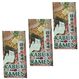 ベジタリアン、ヴィーガンのためのラーメン 【味噌味】 麺もスープもアニマルフリ— 歌舞伎ラーメン ビーガン 1袋190g(2人前)×3袋 Vegan Vegetarian Ramen Miso Flavor 送料無料!