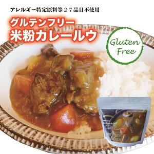 グルテンフリー 国産米粉のカレールー アレルギーフリー ベジタリアン ヴィーガン 植物素材100% カレー粉 (150g)10皿分