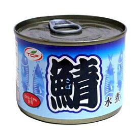 【送料無料】さば水煮缶  鯖水煮 さば水煮 サバ缶 買い置き 備蓄 EO缶 缶切り不要 プルトップ缶 まとめ買い 200g(24缶入×1ケース)