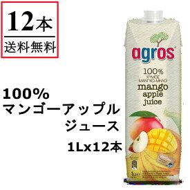 【送料無料】マンゴーアップルジュース 果汁100% agros 1本(1L)あたり234円(税別) 1000ml×12本 まとめ買い 濃縮還元 1L