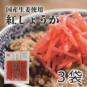 国産生姜使用 千切り 紅しょうが 牛丼、ラーメンに 合成保存料 合成着色料不使用 使いやすい 小分けサイズ 45gx3袋セット