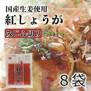 国産生姜使用 みじん切り 紅しょうが 合成保存料 合成着色料不使用 たこ焼き、お好み焼きに 使いやすい 小分けサイズ 45gx8袋セット まとめ買い