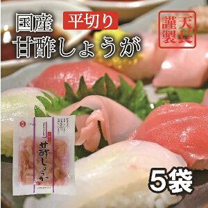国産 無添加 平切り 甘酢しょうが  ガリ 甘酢平切紅生姜 使いやすい 小分けサイズ 45gx5袋セット