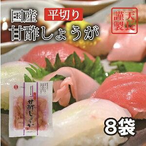 国産 無添加 平切り 甘酢しょうが  ガリ 甘酢平切紅生姜 使いやすい 小分けサイズ 45gx8袋セット まとめ買い